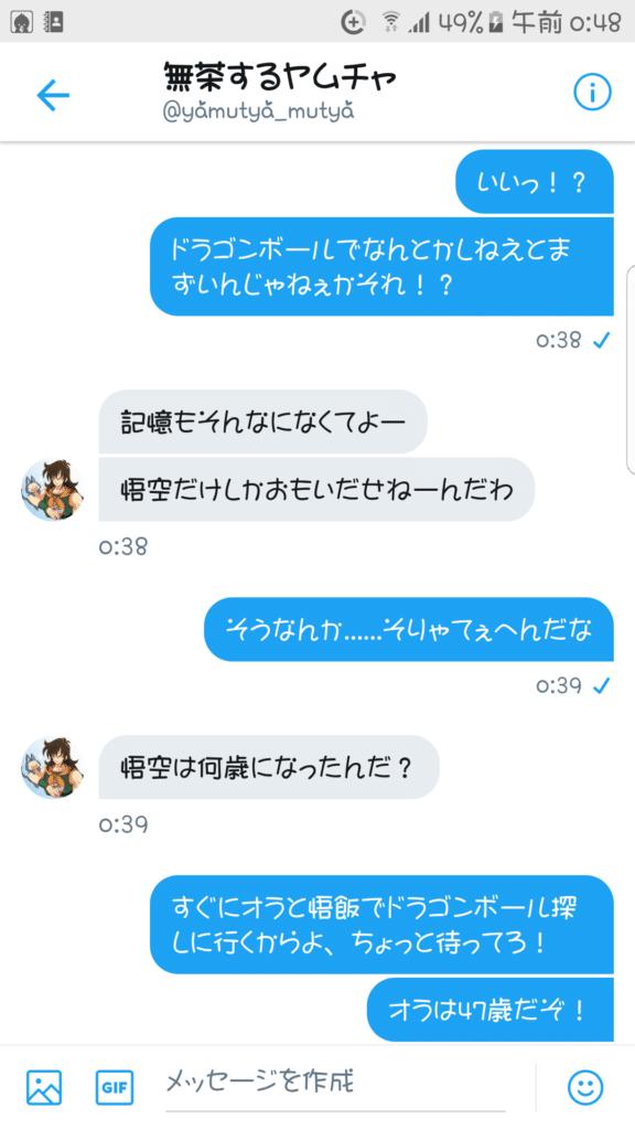 悟空とヤムチャの会話3