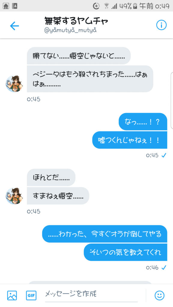 悟空とヤムチャの会話2