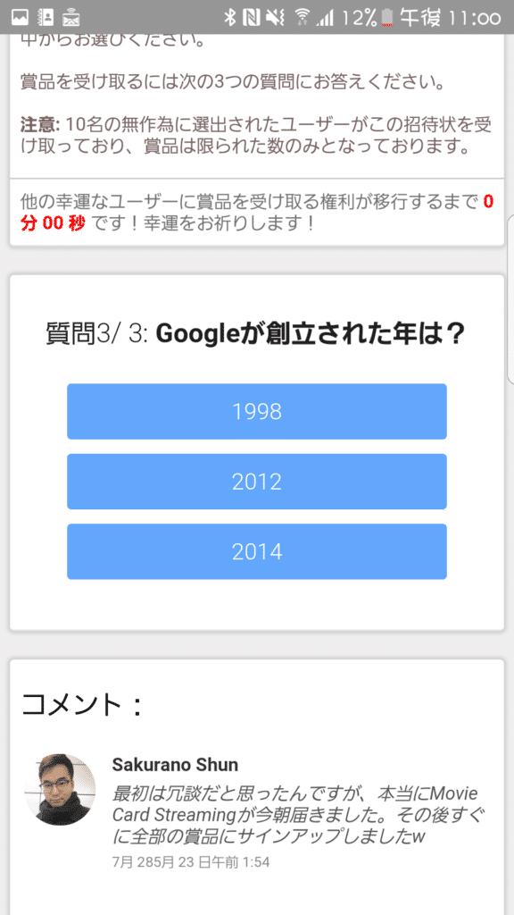 google創立年
