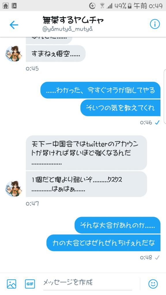 悟空とヤムチャの会話7