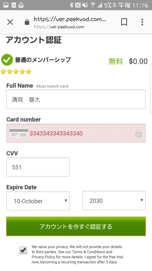 カード認証できない