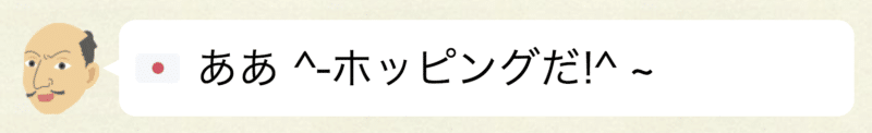 あぁ^~心がぴょんぴょんするんじゃぁ^~