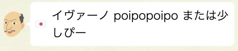 イヴァーノ poipopoipo または少しぴー