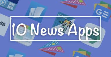 おすすめニュースアプリ10選