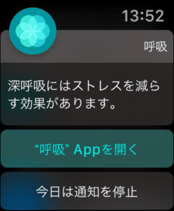 Apple Watchでの深呼吸の通知