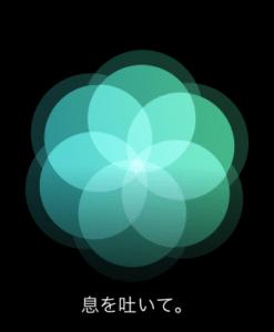 Apple Watchの深呼吸アプリ