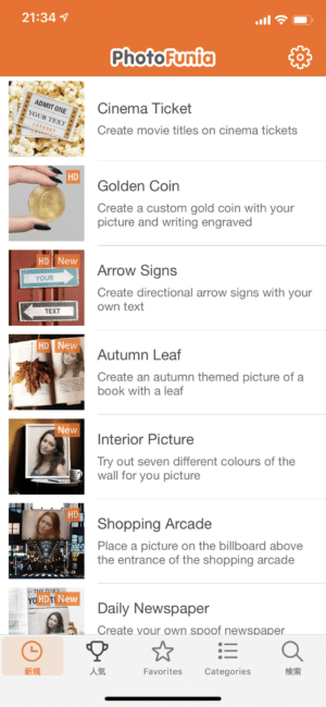 photofuniaのトップ画面
