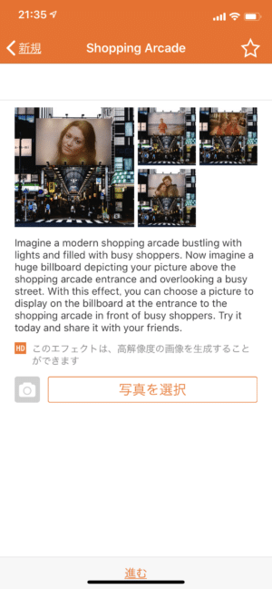 photofuniaの写真選択画面