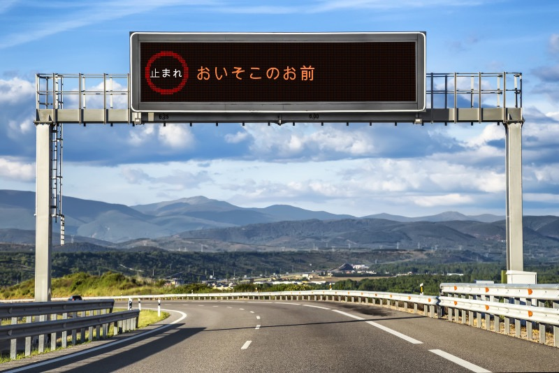 fontfuniaで高速道路の電光掲示板と合成した写真