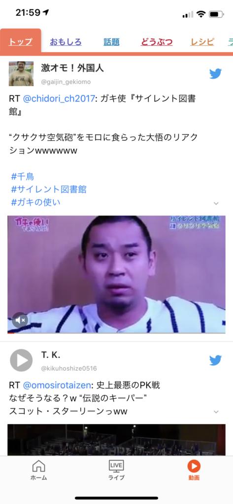 グノシー動画ページ