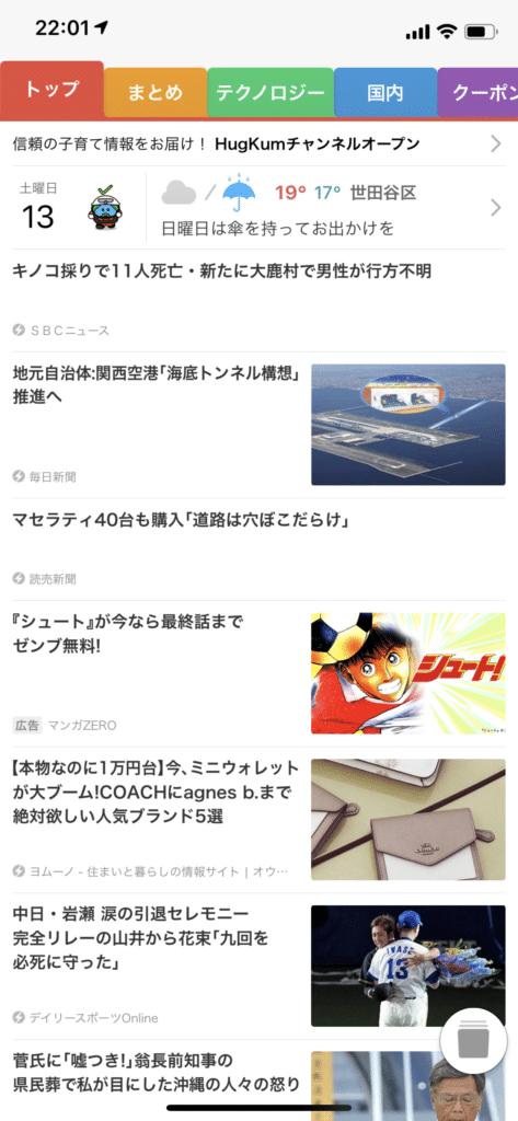 SmartNewsのトップページ