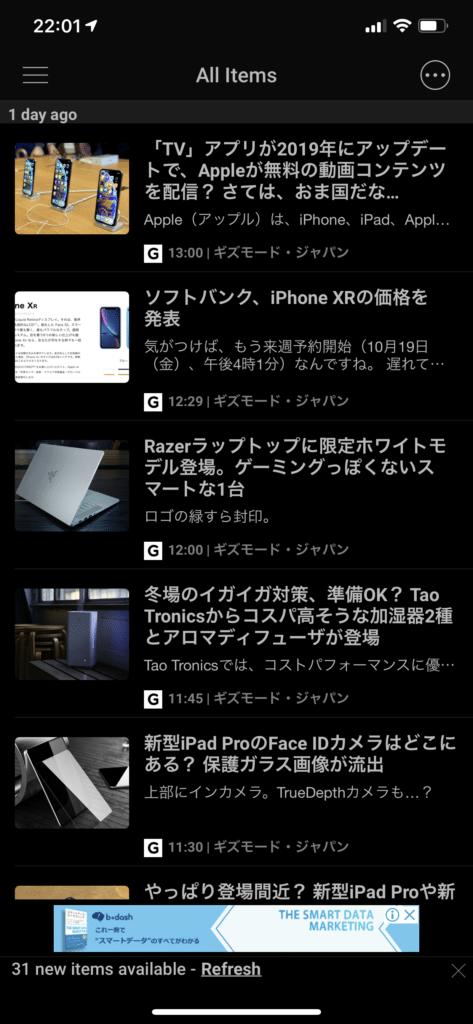 Newsifyのトップページ