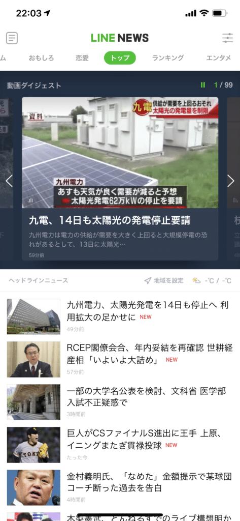 LINEニュースのトップページ