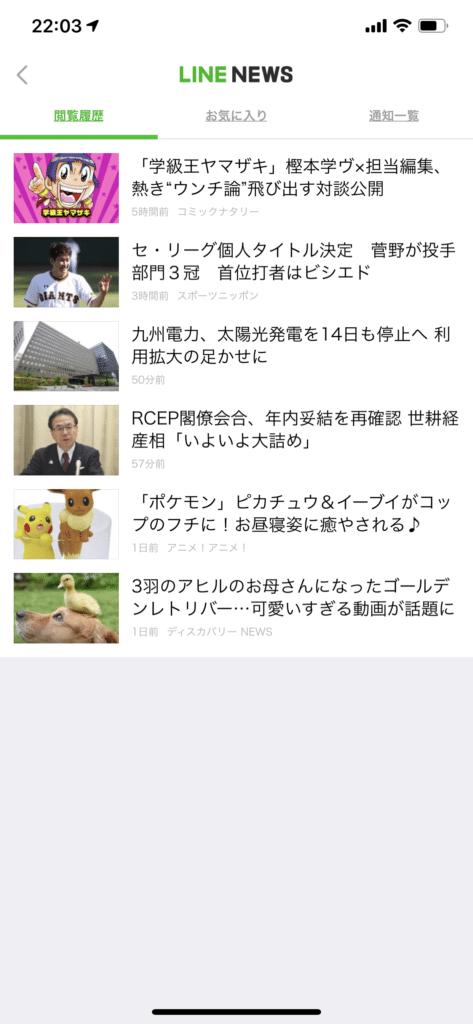 LINEニュースの履歴