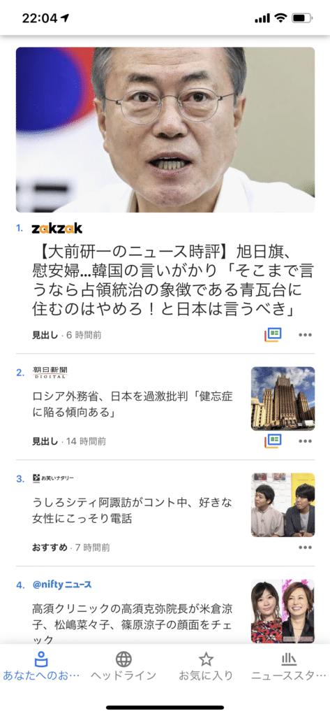 グーグルニュースのトップページ