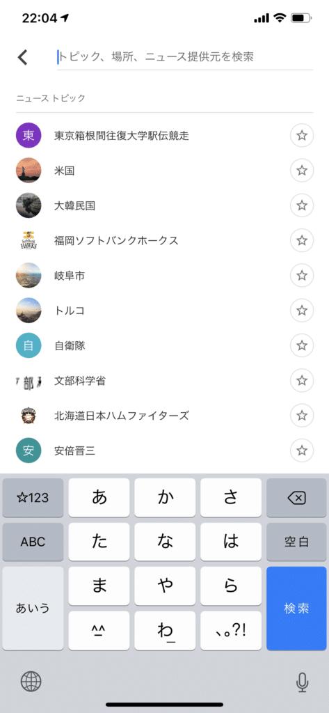 グーグルニュースの検索画面