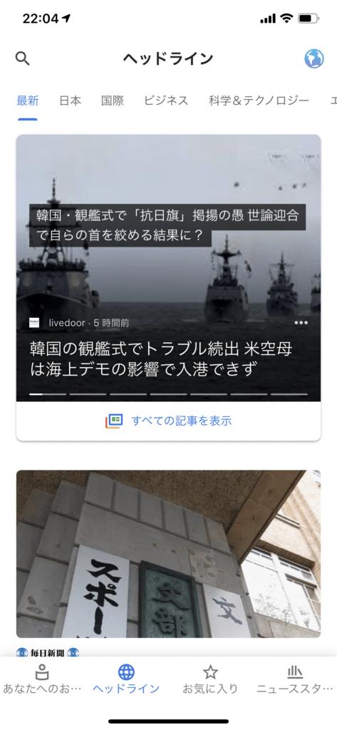 グーグルニュースのヘッドライン