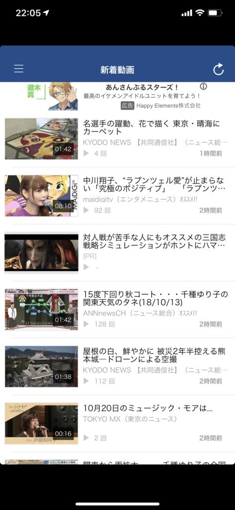 動画deニュースのトップページ