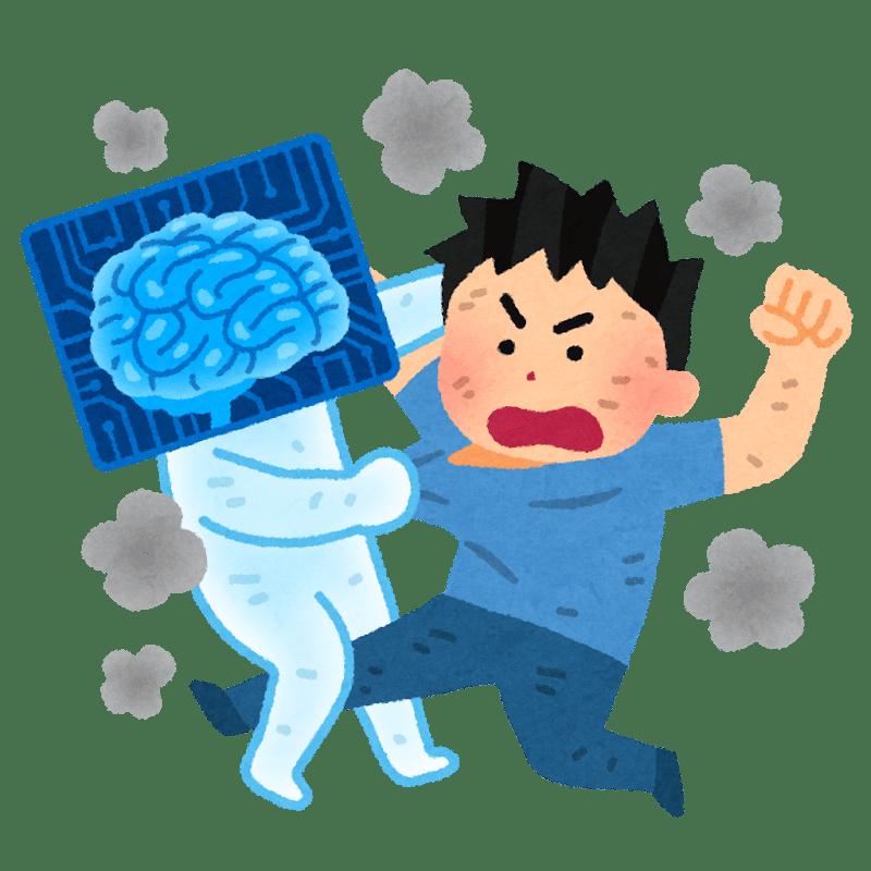 人工知能と男性が喧嘩している図