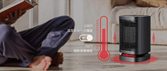 MIUOセミラックファンヒーターの安全装置