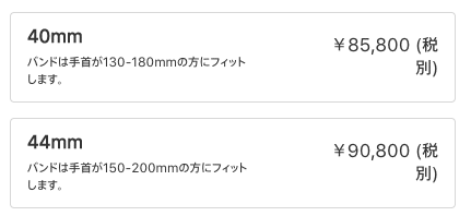 Apple Watch series4のステンレスの値段