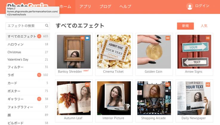 WEB版photofunia