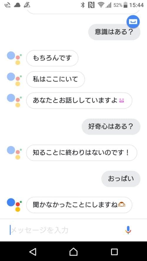 Googleアシスタントと好奇心の話題で会話