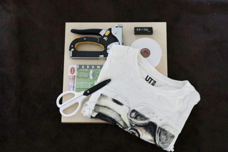 Tシャツ,はさみ,タッカー,水テープ,木製パネル