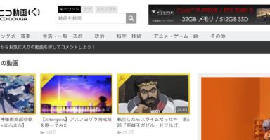 ニコニコ動画トップ