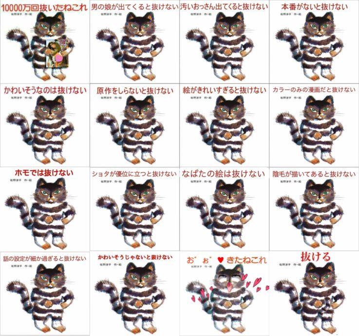 100万回生きた猫のパロディ一覧