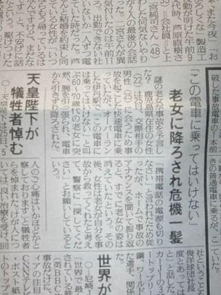 福知山線脱線事故の老婆による予言内容