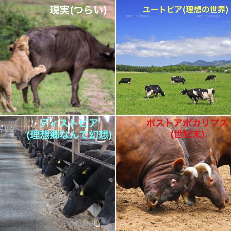 牛で例えるユートピアとディストピア