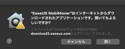 MobiMoverのインストールの許可をする