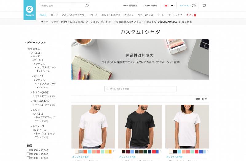 zazzleのTシャツページ