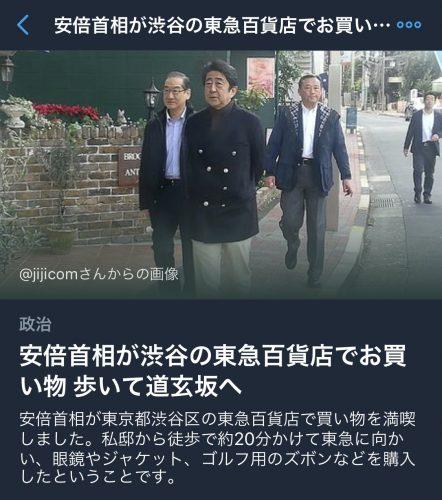 安倍首相の散歩