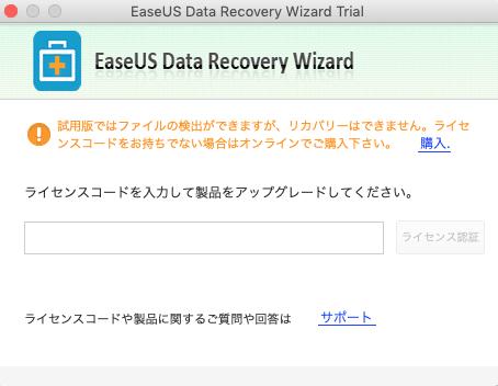 easeusの更新