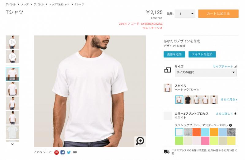 Zazzle メンズベーシックTシャツ