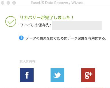 データの復元完了