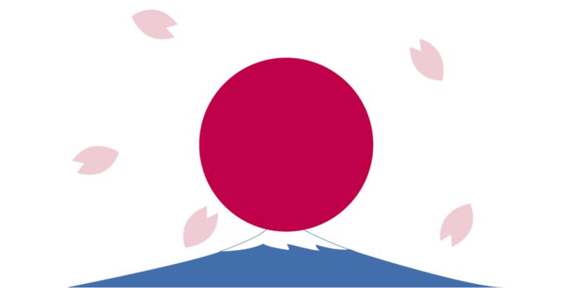 日本 の富士山のイラスト