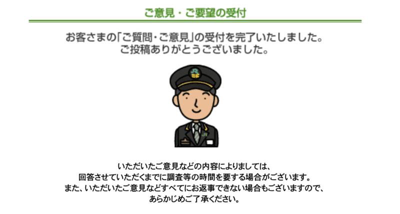 JR東日本、お問い合わせ完了