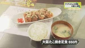 大阪たこ焼き定食