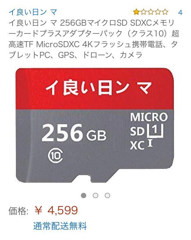 偽SDカード
