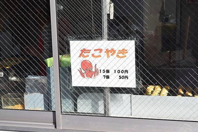 15個百円のたこ焼き