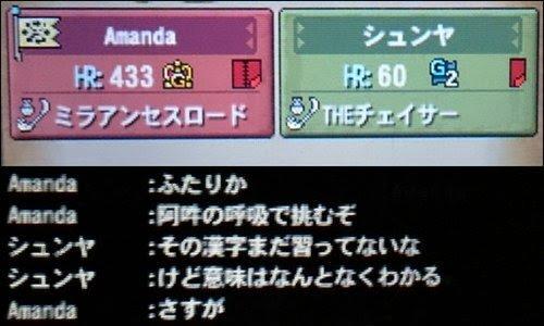 amandaとしゅんやの会話、漢字が読めない
