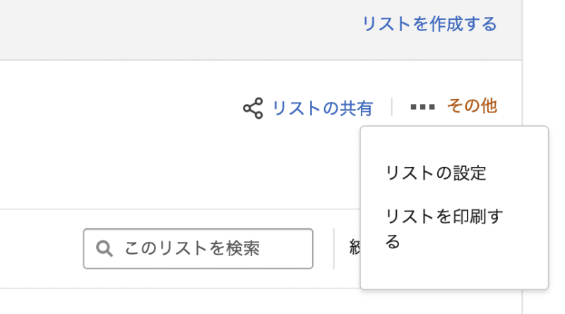 アマゾンのリスト項目の設定