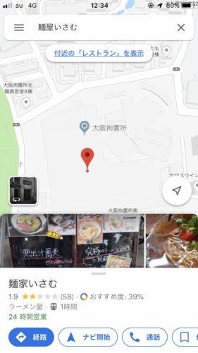 麺屋いさむの位置