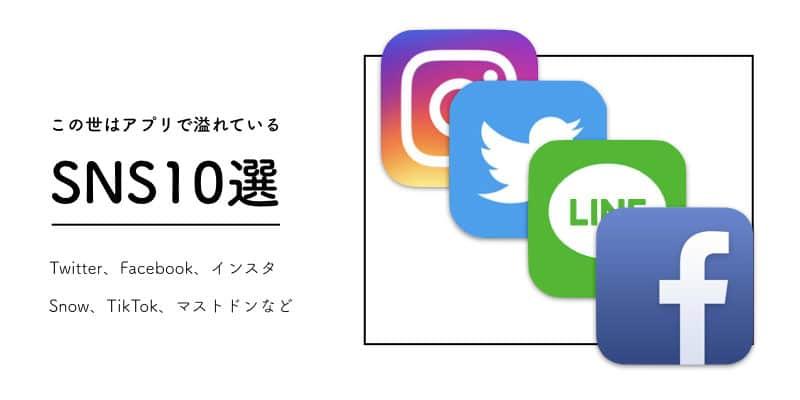 SNSアプリ10選