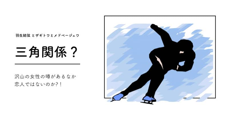 フィギュアスケート界の三角関係