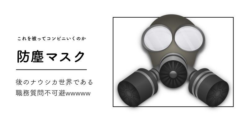 花粉症には防塵マスク