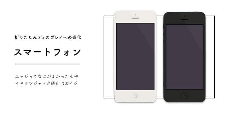 スマートフォンの進化はどこへ進むのか